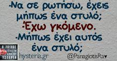 -Να σε ρωτήσω - Ο τοίχος είχε τη δική του υστερία – Caption: @PanagiotisRav Κι άλλο κι άλλο: -Γιατί χαθήκαμε ρε συ… -Θέλω να είμαστε ειλικρινείς Μωρό μου είσαι μαλάκας Συγνώμη δεν γίνεται να κάνουμε σχέση Υπάρχει κι αυτή η οικογενειακή συνήθεια ο γιος του γιατρού να γίνεται γιατρός Ο άλλος είναι νεκρόφιλος -Tσιμπήθηκα μαζί του -Bάλε fenistil Ψόφος στα...