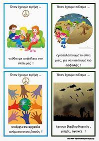 Το νέο νηπιαγωγείο που ονειρεύομαι : Πόλεμος και ειρήνη, μιλώντας για τις διαφορές Childcare Activities, 28th October, 5th Grades, School Projects, Special Education, Bullying, Diy And Crafts, Peace, War