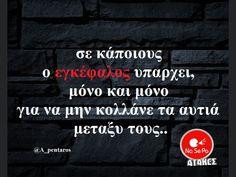 Funny Greek, Greek Quotes, Funny Quotes, Jokes, Lol, Guys, Humor, Funny Phrases, Husky Jokes