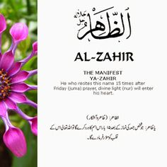 Al Asma Ul Husna 99 Names Of Allah God. The 99 Beautiful Names of Allah with Urdu and English Meanings. Allah Quotes, Quran Quotes, Faith Quotes, Apj Quotes, Allah God, Allah Islam, Islam Quran, Prayer Verses, Quran Verses