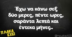 Greek Memes, Funny Greek Quotes, Funny Picture Quotes, Funny Photos, Special Quotes, Try Not To Laugh, True Quotes, Funny Texts, Wise Words