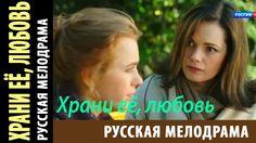 мелодрамы русские фильмы 2014 про любовь односерийные