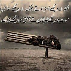 Poetry Quotes In Urdu, Urdu Quotes, Rare Words, Powerful Words, Poetry Famous, Poetry Pic, Punjabi Poetry, Blue Whale, Meaning Of Life