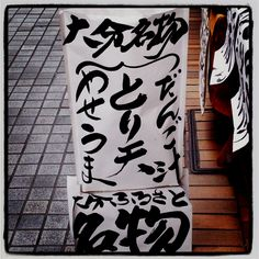 Oita's food poster about toriten,yaseuma,dangojiru. Oita, Japan Travel, Scenery, Japanese, Poster, Food, Landscape, Japanese Language, Essen