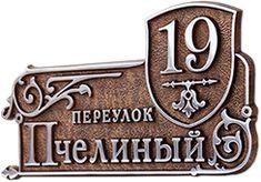 Таблички от производителя   Художественное литье