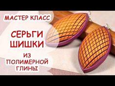 СЕРЬГИ ШИШКИ ♥ ПОЛИМЕРНАЯ ГЛИНА ♥ МАСТЕР КЛАСС ANNAORIONA - YouTube