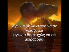 tolis voskopoulos---------ΑΓΩΝΙΑ Chill Out Music, Greek Music, Tango, Ears, Romantic, Youtube, Food, Frases, Calming Music