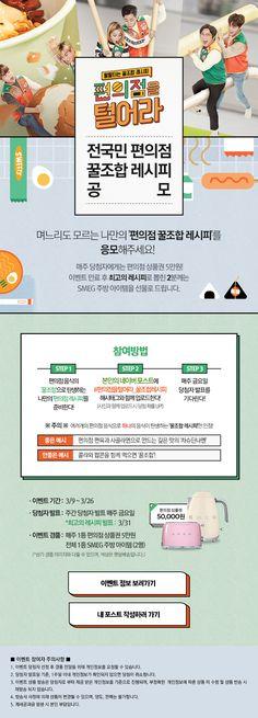 Web Design, Design Social, Graph Design, Page Design, Book Layout, Web Layout, Pop Up Banner, Korea Design, Event Banner