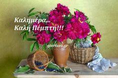 Καλημέρα. Όμορφη Πέμπτη σε όλους. ☕️☕️💖 - giortazo Greek Quotes, Blog