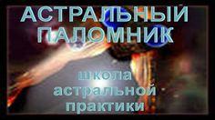 26 05 2013 -  самоубийцы в астрале, реинкарнация, древо рода, сновиденче...