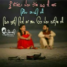 Love u jaan. Love Is Sweet, Love You, My Love, Hindi Quotes, Qoutes, Punjabi Captions, Heart Touching Lines, Punjabi Love Quotes, Creating A Business