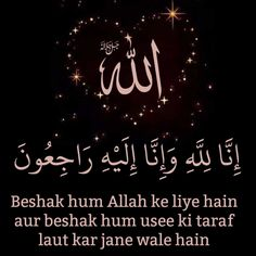Art Quotes, Life Quotes, Prayer For The Day, Allah Wallpaper, Quran Verses, Chalkboard Quotes, Prayers, Religious Sayings, Quotes About Life