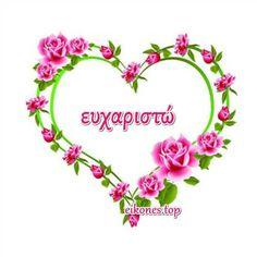 Εικόνες για ευχαριστώ - eikones top Greek Quotes, Diy And Crafts, Happy Birthday, Blog, Cards, Jewelry, Join Facebook, Wisdom, Thanks