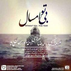 دانلود آهنگ جدید احمد سلو و سبحان عابد به نام بی تو امسال