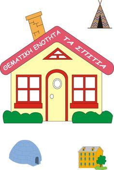 εξώφυλλο θεματικής ενότητας τα σπίτια Preschool Crafts, Kids Rugs, Letters, Home Decor, Little Cottages, Decoration Home, Kid Friendly Rugs, Room Decor, Letter