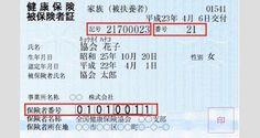 健康保険証に記載された番号の秘密…番号に隠された意味が話題に… – kwskライフ