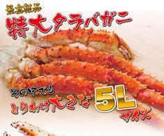 【楽天市場】足だけで約1kg★超特大5Lサイズのタラバガニ!【0603superP2】:札幌謹製 屋食ラー麺 楽天市場店