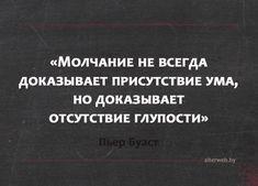 #Молчание не #всегда доказывает присутствие ума, но доказывает отсутствие глупости Пьер Буаст #цитаты #ум #глупость #признак #правильныеслова #умныемысли #вебмаркетинг