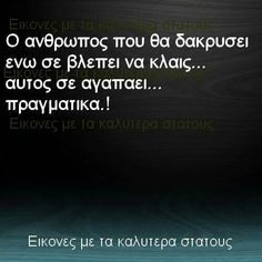 Greek Quotes, Just Love, Truths, Crying, How Are You Feeling, Letters, Dreams, Feelings, Lettering