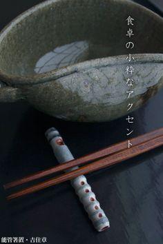 【楽天市場】能管箸置・吉住章:和食器の愉しみ 工芸店ようび