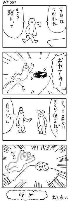 4コマ No581