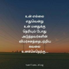 Tamil kavithai images is part of Picture quotes - Love Pain Quotes, Like Quotes, Good Night Quotes, Real Quotes, Morning Quotes, Famous Quotes, Tamil Motivational Quotes, Tamil Love Quotes, Photo Quotes