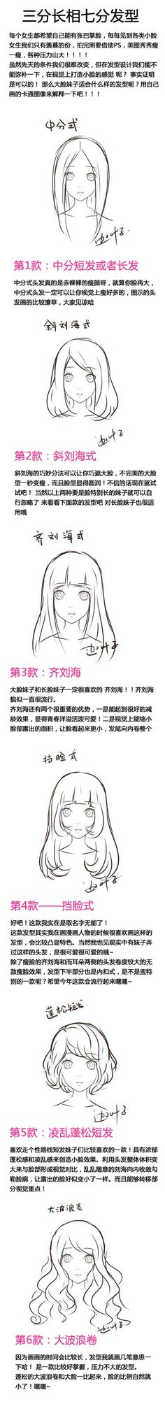 Tutorial on the Basics of Drawing Anime Hair. Basic Drawing, Drawing Lessons, Drawing Skills, Manga Drawing, Drawing Tips, Drawing Reference, Drawing Tutorials, Drawing Techniques, Art Tutorials