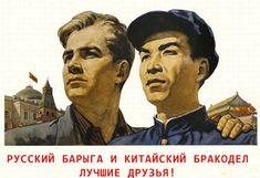 Картинки по запросу sino soviet propaganda