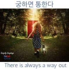 """#Korean proverb: """"궁하면 통한다"""" = """"There is always a way out"""""""