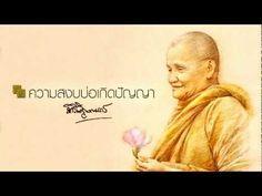 1. วิธีฝึกจิตให้เกิดปัญญา หลวงพ่อชา สุภัทโท - YouTube Buddhist Philosophy, Buddhist Monk, Buddhism, Einstein, Pray, Wisdom, Youtube, Movie Posters, Life