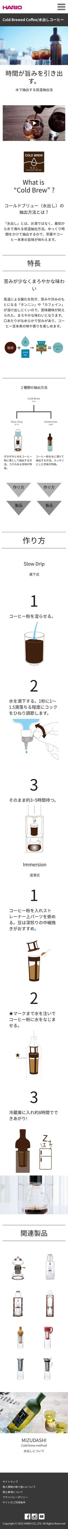 Cold Brewed Coffee / 水出しコーヒー - HARIO株式会社 #コーヒー #coffee