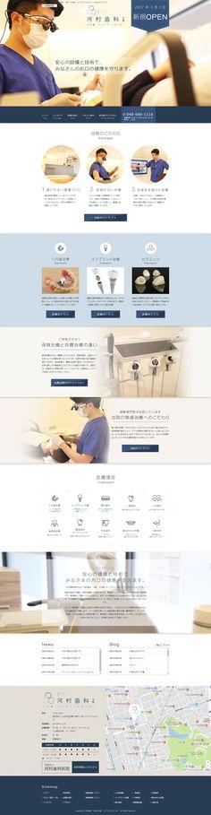北大宮にある河村歯科医院のWEBサイト