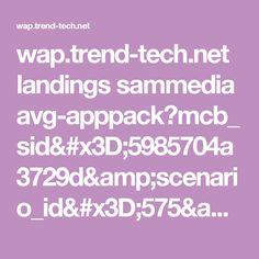 wap.trend-tech.net landings sammedia avg-apppack?mcb_sid=5985704a3729d&scenario_id=575&affid=LG2&type=MCB_NM&rockman_id=01de957bb2fa42dd893b3cd4ab00aa26