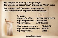 Greek Quotes, Irene, Projects, Log Projects, Blue Prints