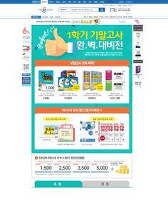 2014.05. 1학기 기말고사 완벽대비전