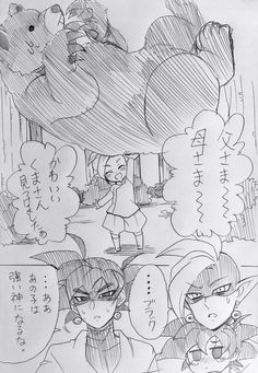 Goku 2, Son Goku, Zamasu Black, Goku Drawing, Akira, Black Goku, Female Dragon, Manga, Fandoms