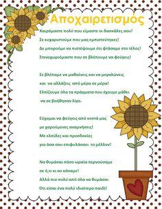 End Of School Year, Summer School, Shape Posters, Kindergarten, Poems, Graduation, Preschool, Education, Cards