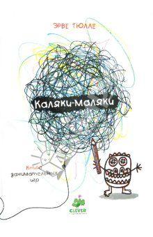 Каляки-Маляки. Книга занимательных игр