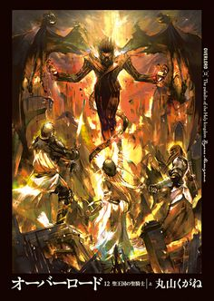 Capa Light Novel Overlord 12 The Paladin of the Holy Kingdom