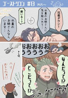 Manga, Work On Yourself, Twitter Sign Up, Shit Happens, Comics, Anime, Art Reference, Youtube, Manga Anime