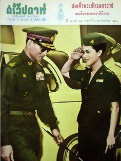 Their Royal Highnesses of Thailand (RAMA IX) King Bhumibol and Queen Sirikit  พระบาทสมเด็จพระเจ้าอยู่หัวภูมิพลอดุลยเดช และ สมเด็จพระนางเจ้าสิริกิติ์ พระบรมราชินีนาถ ภาพจากปกนิตยสาร ศรีสัปดาห์ ปีที่ ๑๔ ฉบับ ๗๐๕  ๒๖ กุมภาพันธ์ ๒๕๐๗ ; 26 February 1964