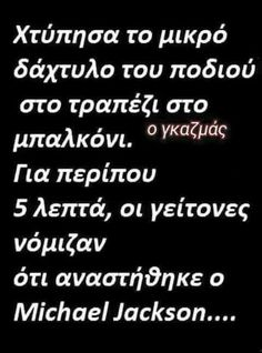 axaxxaxaxaxaxa funny thats is actually true lol Funny Greek Quotes, Greek Memes, Funny Quotes, Stupid Funny Memes, Funny Posts, Bring Me To Life, Text Quotes, Try Not To Laugh, Funny Cartoons