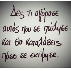 👍👍#eswpsyxa #logia #skepseis #quote #myquote #greekquote #quoteofday #post #mypost #postofday #quotegram #postgram