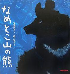 なめとこ山の熊 (ミキハウスの絵本)   宮沢 賢治 http://www.amazon.co.jp/dp/4895881156/ref=cm_sw_r_pi_dp_NzsEvb13Z3G36