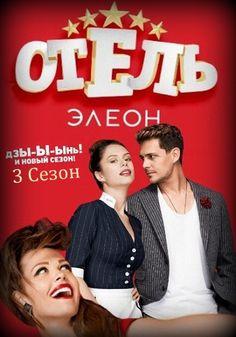 Отель элеон 3 сезон 6 серия 2017 сериал смотреть онлайн элеон 3 сезон 6 серия в хорошем качестве hd 720 СТС