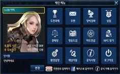 영웅의군단 메인메뉴