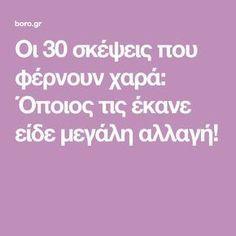Οι 30 σκέψεις που φέρνουν χαρά: Όποιος τις έκανε είδε μεγάλη αλλαγή! Self Improvement Tips, Greek Quotes, Optimism, Better Life, Life Is Good, Affirmations, Psychology, Marriage, Wisdom