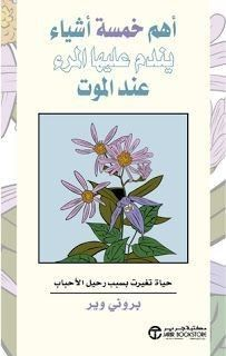 Pin By Memxv On Bo Oks Book Names Arabic Books My Books