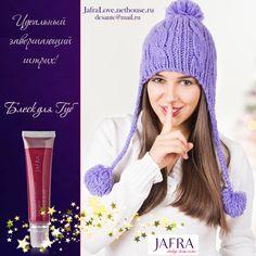 Увлажняющий блеск для губ от JAFRA! High Shine Moisture Gloss Блестящие, восхитительные оттенки, которые дарят Вашим губам комфорт и защиту, а также увлажнение! Манящие чувственные губы!  #JAFRA #блеск #защита #увлажнение #губы