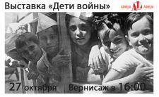 27 октября в Государственном музее искусств им. А. Кастеева Республики Казахстан состоится открытие выставки «Дети войны» Посольства Испании в Казахстане. Этот проект начинает серию мероприятий в рамках двустороннего сотрудничества.Данное ...